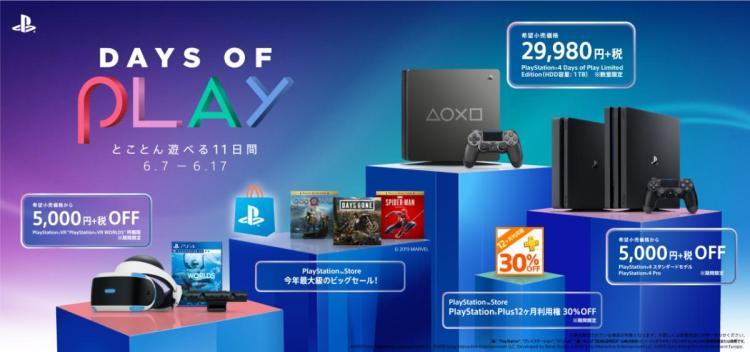PlayStationの 大規模セール:「Days of Play」6月7日から開催、PS4・PS VR 5,000円引きやPS Plus利用券30%オフなど