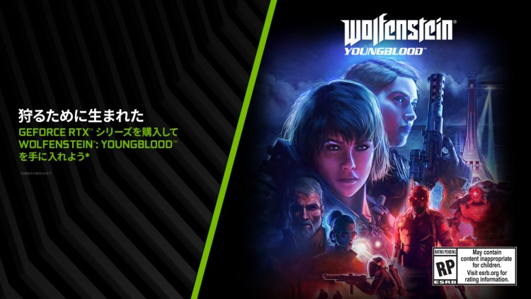 NVIDIA、GeForce RTX シリーズ購入で『Wolfenstein: Youngblood』プレゼントキャンペーン