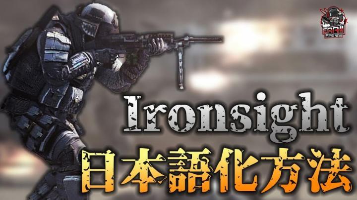 近未来CoD風の無料FPS、『Ironsight(アイアンサイト)』の公式日本語化ファイル配布開始