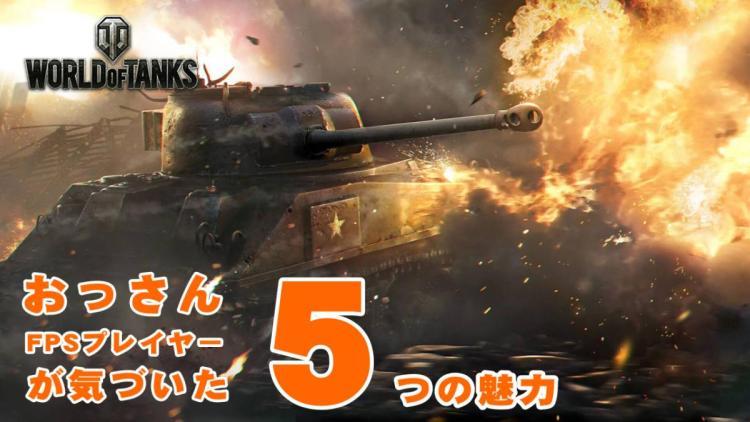 始めての『World of Tanks』: おっさんFPSプレイヤーが気づいた5つの魅力