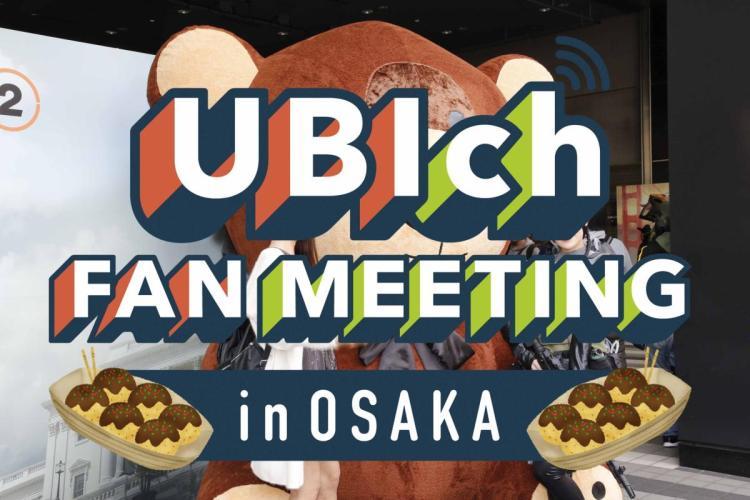 ユービーアイ、生放送番組「UBIch」のファンミーティングを7月13日に大阪で開催