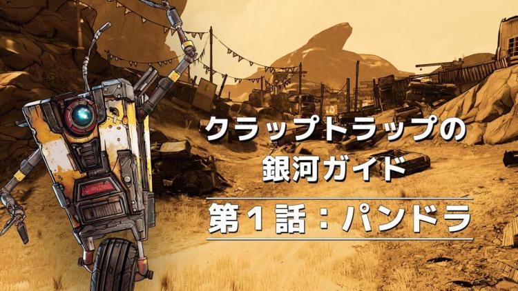 ボダラン3:「クラップトラップの銀河ガイド第1話:パンドラ」公開(日本語)