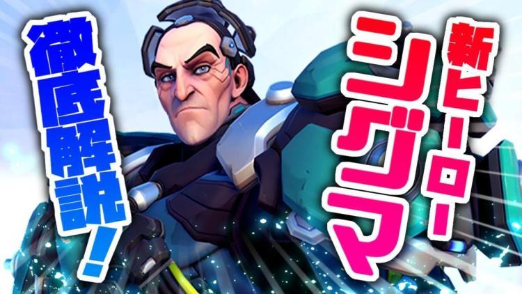 オーバーウォッチ:ULTがかなり強力? 日本人プレイヤーによる「シグマ」のアビリティ解説プレイ動画続々公開(PTR)