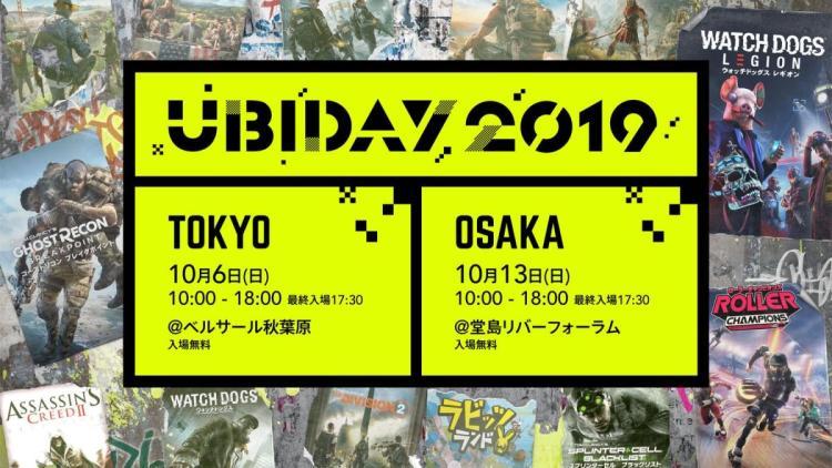 ユービーアイソフトの参加型イベント「UBIDAY2019」続報! コスプレ企画の事前エントリーやツアーパックの販売も開始