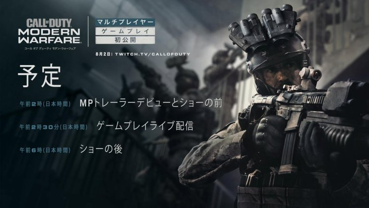 CoD:MW:8月2日に迫る「マルチプレイヤー初公開イベント」詳細スケジュール発表、新要素「フィールドアップグレード」や夜間マップの存在も明らかに