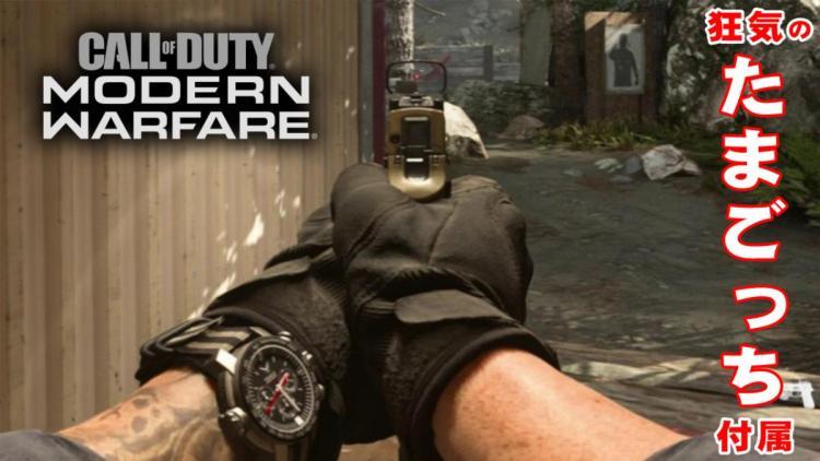 CoD:MW:ゲーム内の腕時計には、ペットがキルで育ち放置で腐る狂気の「たまごっち」風ゲーム搭載