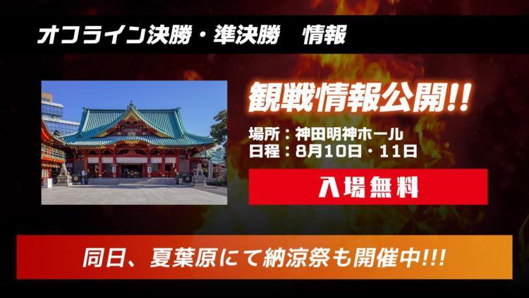 レインボーシックス シージ:「AKIHABARA KANDAMYOUJIN CUP」決勝大会が8月10日開催