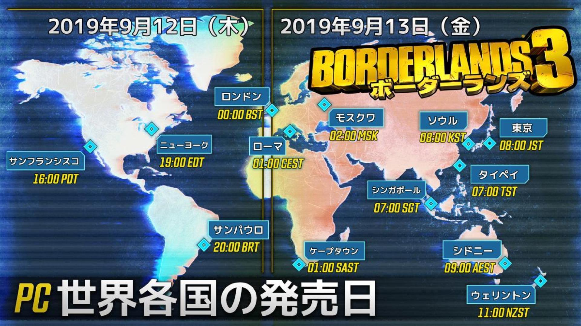 ボダラン3:CS版・PC版それぞれのゲーム解禁時間と事前ダウンロード開始時間が発表
