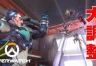 オーバーウォッチ:計13ヒーローへの大規模調整、シグマ大幅な弱体化・D.Va復活など(PTR)