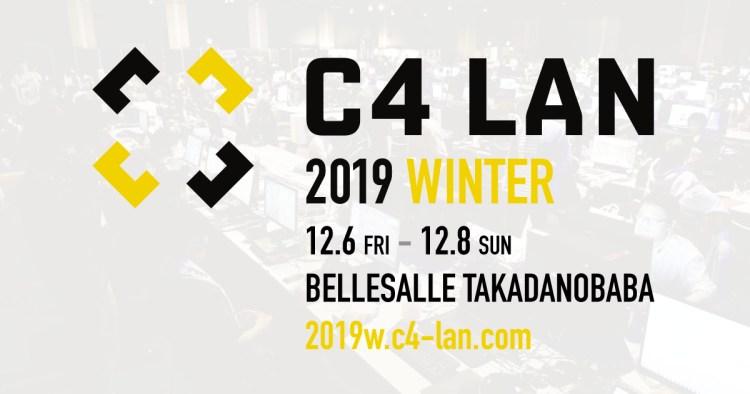 持ち込み型LANゲームパーティ「C4 LAN 2019 WINTER」本日から開催、当日券も販売