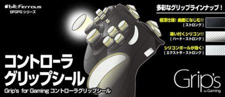 ゲームコントローラーのグリップ力を高める「コントローラーグリップシール」3種類が9月25日発売、880円から