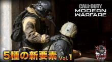 CoD:MW:シリーズ初となる5つの要素を解説(武器マウント/ADSリロード/弾薬回収/処刑キル/スーパースプリント)