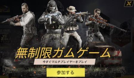 アプリ版無料CoD『CoD:モバイル』:期間限定モード「Gun Game(ガムゲーム)」登場