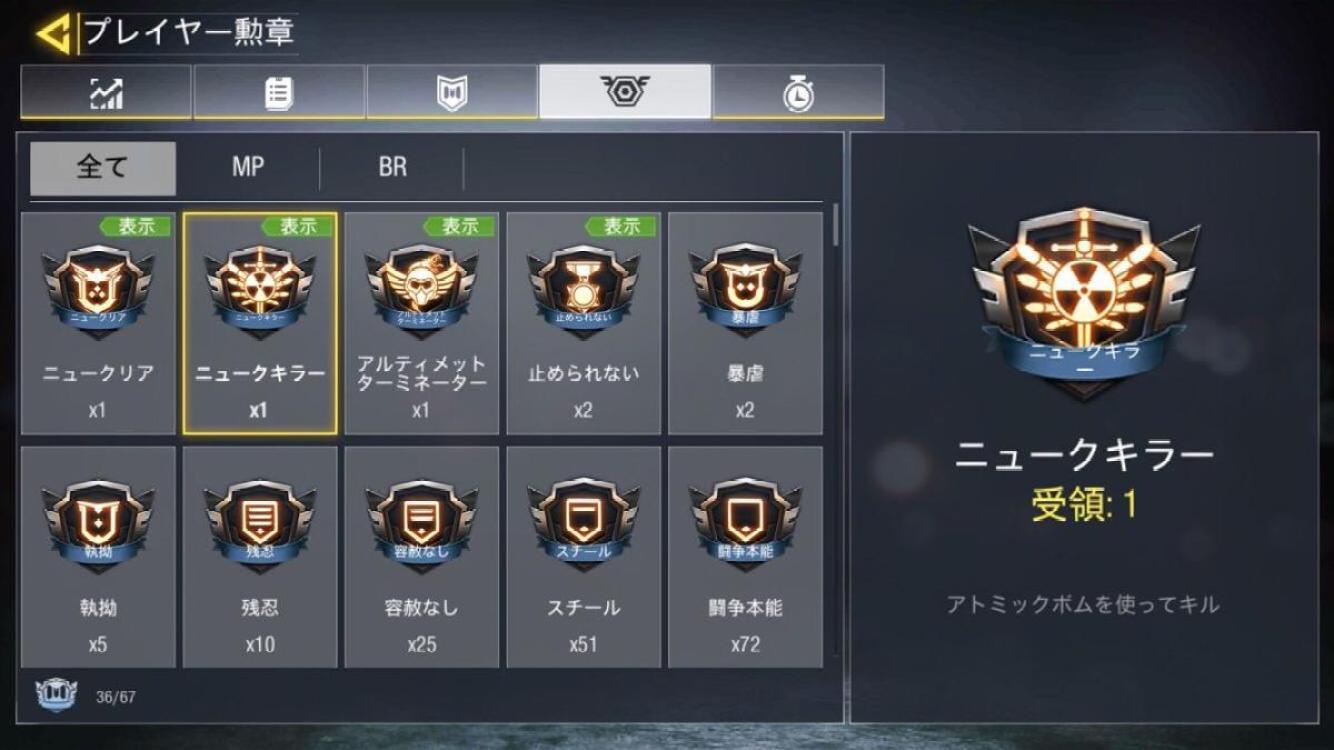 アプリ版無料CoD『Call of Duty: Mobile』:30キルで獲得できる「アトミックボム(核)」確認
