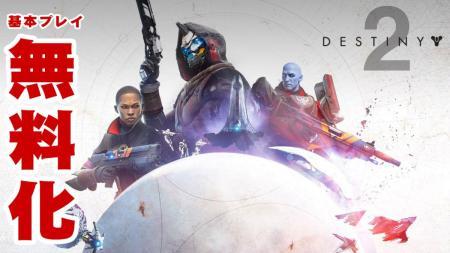 基本プレイ無料化!『Destiny 2「新たな光」』と拡張コンテンツ「影の砦」配信、両コンテンツの内容まとめ