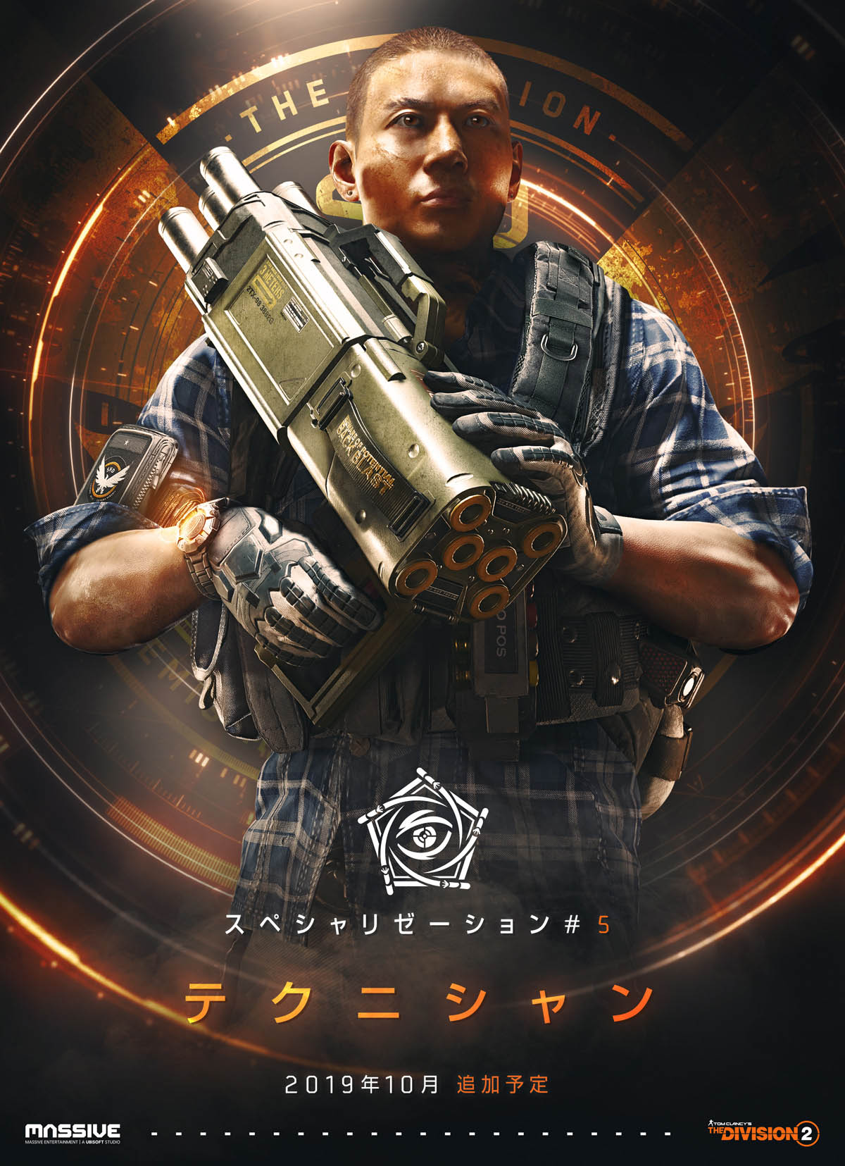 JP_TCTD2_Specialization5_MAIN_POSTER