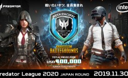 PUBG:賞金総額400,000ドルの国際トーナメント『Predator League 2020』日本公式予選の受付を開始