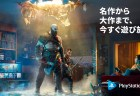 PS Now がリニューアルで半額化! 『GTAV』『アンチャーテッド』『ゴッド・オブ・ウォー』など期間限定追加