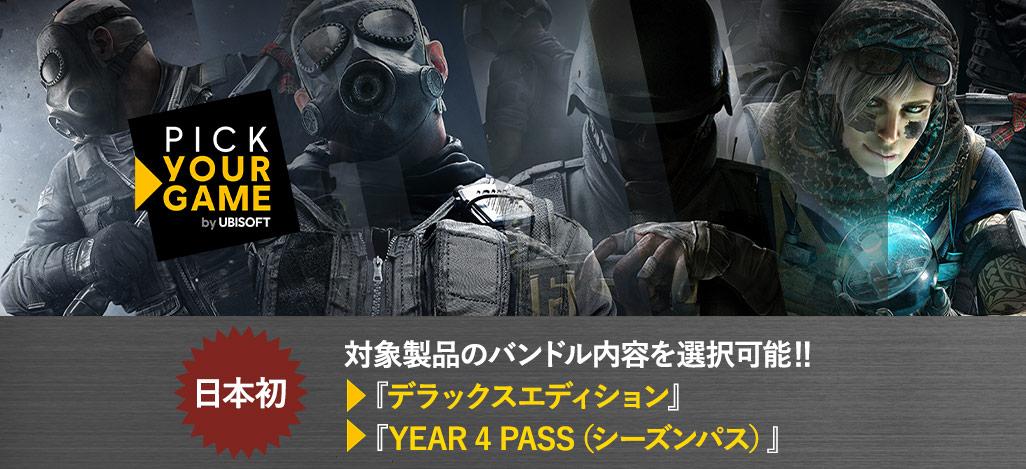 PC-R6S-bundle-campaign-05