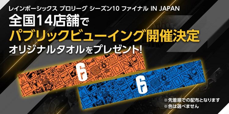 レインボーシックス シージ:公式大会「R6PL シーズン10ファイナル」、全国14ヶ所でパブリックビューイング開催
