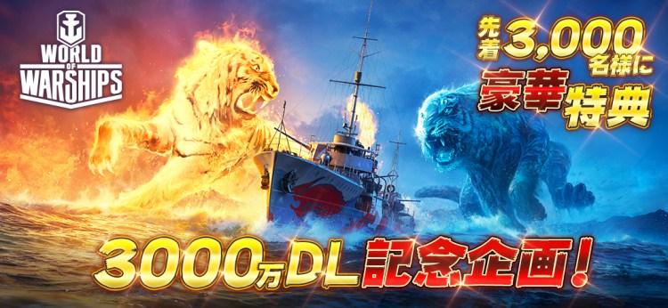 休憩:基本無料の海戦アクション『World of Warships』新規登録で日本艦艇4隻プレゼント、先着3,000名限定