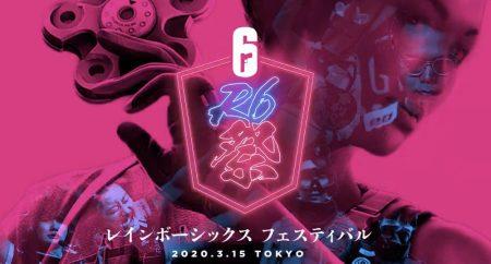 レインボーシックス シージ:「R6フェスティバル」が2020年3月15日開催!ジャパンリーグファイナルも同時開催、観客1,500名超を動員予定