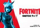 フォートナイト:日本限定イベント「Switch カップ ジャパン」11月2日より開催、未登場スキンを誰よりも早くゲットしよう
