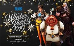 オーバーウォッチ:公式オフラインイベント「BLIZZARD WINTER PARTY 2019」参加申込受付開始、先着順で12月15日開催