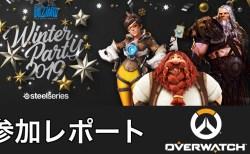 オーバーウォッチ:Blizzard公式オフラインイベント「BLIZZARD WINTER PARTY 2019」レポート、プロはやっぱり強かった