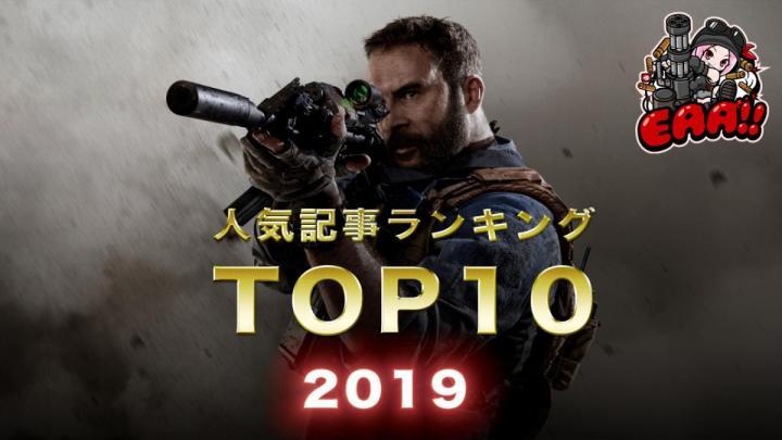 2019年 人気記事TOP10:PlayStation 5や『CoD:BO5(仮)』など 〜 1年間ありがとうございました!