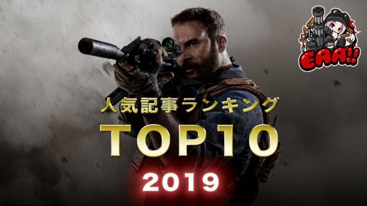 2019年 人気記事TOP10:PlayStation 5(仮)や『CoD:BO5(仮)』など 〜1年間ありがとうございました!〜