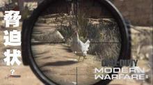CoD:MW:脅迫状!? 「Shoot House 24/7 を復活をさせろ。さもないと…」 IW「わかった」