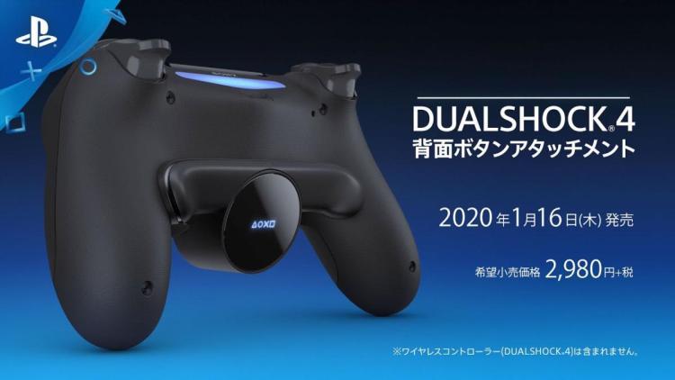 """背面ボタンを追加できるDUALSHOCK 4""""公式""""アタッチメントが2020年1月16日より数量限定発売! お手軽にプロ仕様に"""