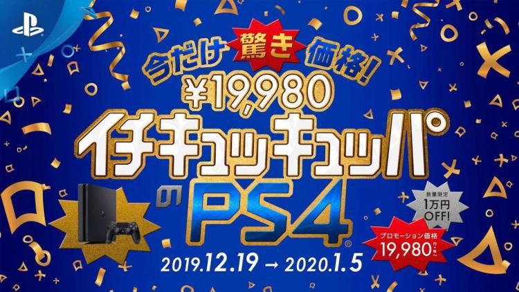 PS4 / PS4 Pro 1万円引きセールを期間・数量限定で12月19日より実施! PS VR+ソフト5本+PS Moveのお得パックも