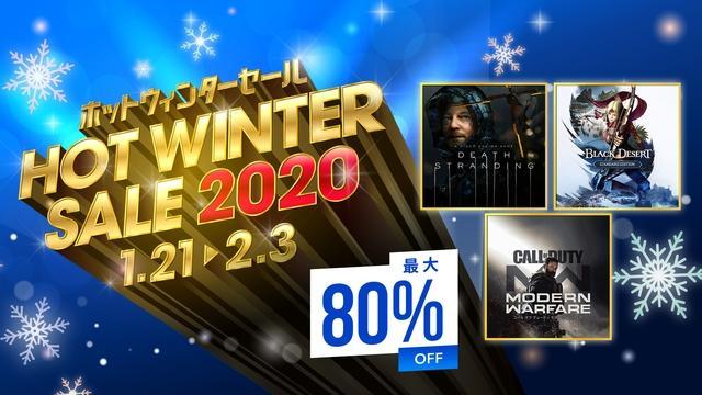 PS Store:350タイトル以上が最大80%オフの「ホットウィンターセール」開催、『デス・ストランディング』『CoD:MW』『Star Wars ジェダイ』などがお買い得