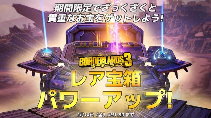 ボダラン3:ミニイベント「レア宝箱パワーアップ!」開催、好評につきエンドゲームの難易度調整を期間限定から永続に変更