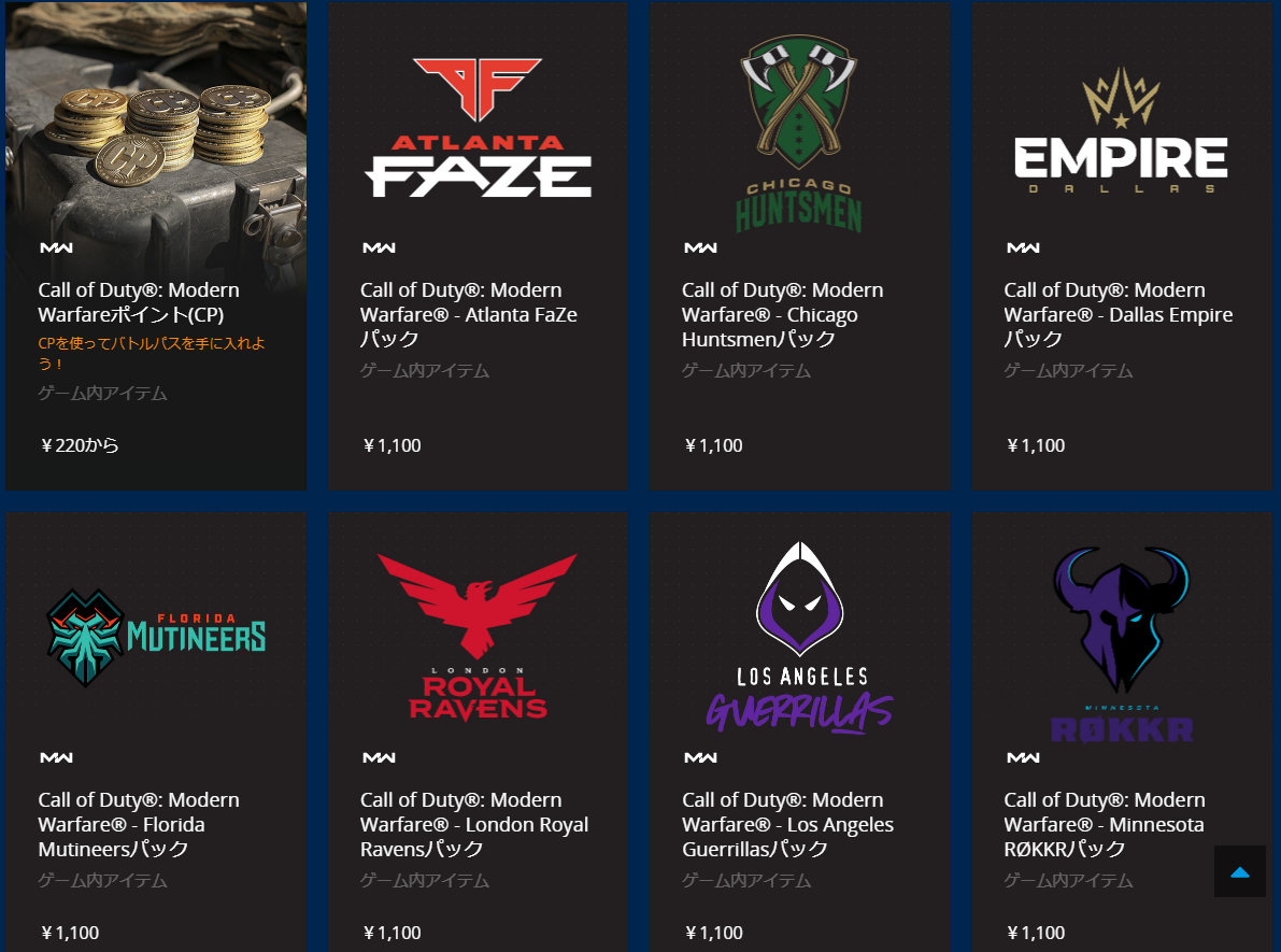CoD:MW:公式eスポーツリーグ「Call of Duty League」全12チームの迷彩パックが販売開始(海外)
