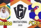 レインボーシックス シージ:シージ界のご意見番amenbo氏による「シックス・インビテーショナル2020」ベスト4と優勝チーム予想!