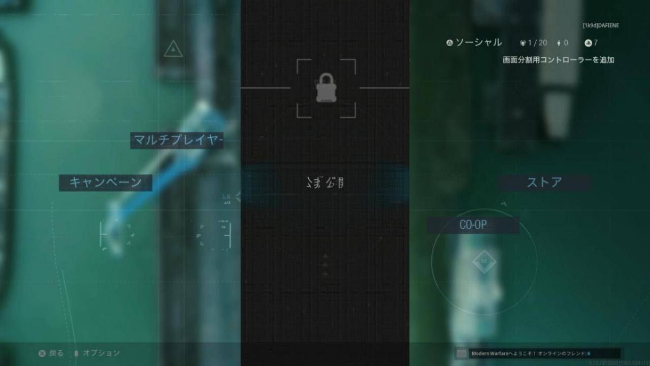 CoD:MW:メインメニューに謎の項目登場、やはりバトルロイヤル登場?