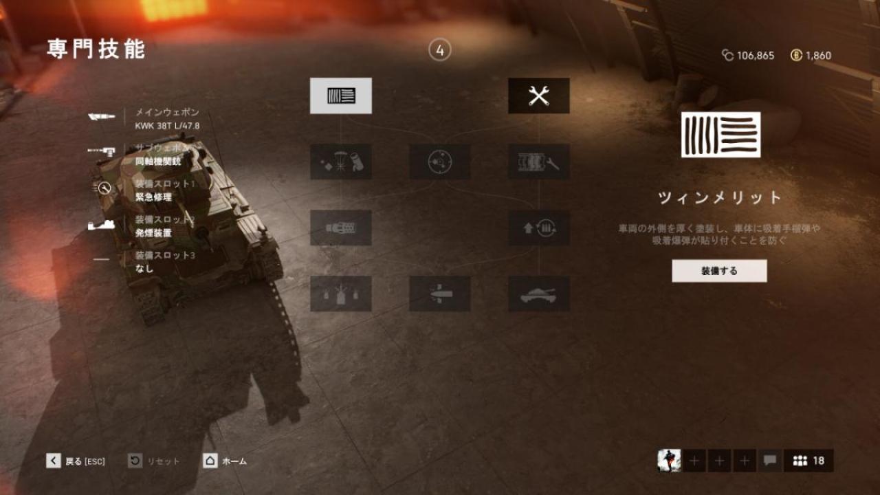 BFV 38T 専門技能