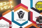 レインボーシックス シージ: フォロー&RTで「シックス・インビテーショナル2020」限定コードプレゼント(2名様)