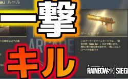 レインボーシックス シージ: 「アーケード」ゲームモードがスタート、黄金銃でワンショットキルを狙え