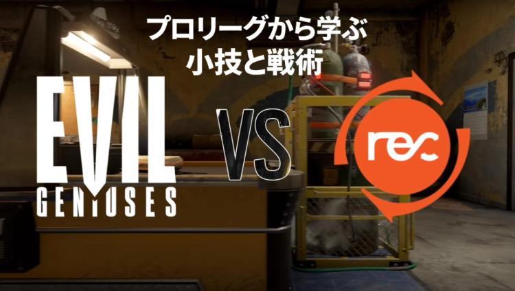 レインボーシックス シージ:プロリーグから学ぶ小技と戦術「Evil Geniuses vs Team Reciprocity」