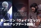 レインボーシックス シージ:「オペレーション・ヴォイドエッジ」がリリース!ホログラムで安全に進むか、それとも己の肉体で突撃するか