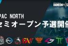レインボーシックス シージ:次期シージeスポーツの詳細が発表、日本チーム4枠/野良連合とCAGは決定済/残2枠は来週末に決定