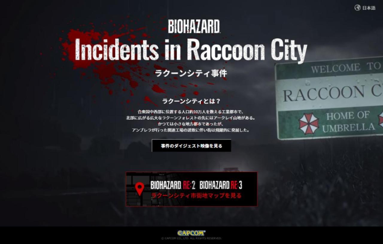 特設WEBサイト「BIOHAZARD RACCOON CITY INCIDENT」