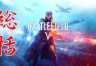 BFV:バトルフィールド Vは最初から最後まで問題だらけ?ゲームチェンジャーWestie氏と振り返る500時間の旅