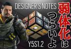 レインボーシックス シージ: GOYOに追加の弱体化でボルカンシールド1枚減少、デザイナーズノートが公開