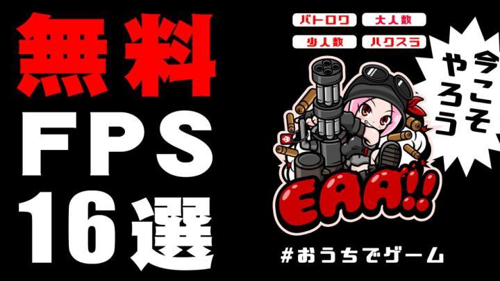 無料 FPS / TPS ゲーム特集:今こそやりたい無料ゲーム 16 選
