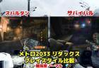 metro gameplay